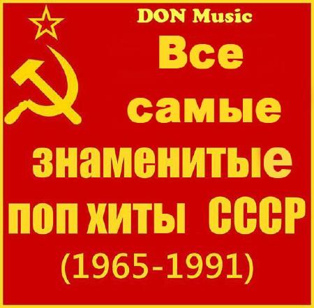 800 ЗНАМЕНИТЫХ ПОП ХИТОВ СССР 1965-1991 СКАЧАТЬ БЕСПЛАТНО